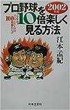 プロ野球を10倍楽しく見る方法〈2002年版〉