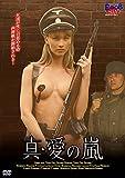 真・愛の嵐 [DVD]