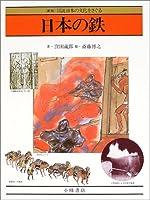 日本の鉄 (図説 日本の文化をさぐる)