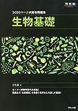 マーク式総合問題集生物基礎 2020 (河合塾シリーズ)