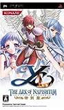 イース -ナピシュテムの匣- 特別版 - PSP