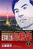 社長 島耕作 #1 バイリンガル版 (講談社バイリンガル・コミックス)