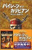 パイレーツ・オブ・カリビアン―呪われた海賊たち (ディズニーアニメ小説版)