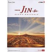 JIN - 仁 - /オリジナル・サウンドトラック (ピアノ・ソロ)