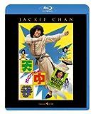 カンニング・モンキー/天中拳[Blu-ray/ブルーレイ]