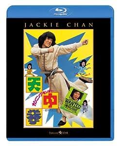 カンニング・モンキー/天中拳 [Blu-ray]