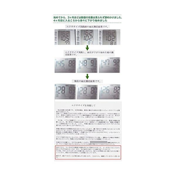 高血圧下げる方法「福辻式」 [DVD]の紹介画像3