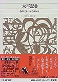 太平記 <4> 新編日本古典文学全集 (57)