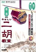 やさしい二胡教室[第2巻] (DVD マスター・シリーズ)