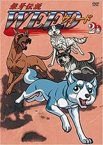 銀牙伝説 WEED 2巻 [DVD]