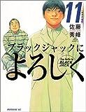 ブラックジャックによろしく (11) (モーニングKC)