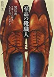 「至高の靴職人: 関信義-手業とその継承に人生を捧げた男がいた」販売ページヘ