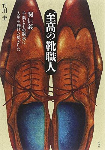 至高の靴職人: 関信義-手業とその継承に人生を捧げた男がいたの詳細を見る
