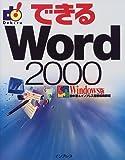 できるWord2000 Windows版 (できるシリーズ)
