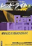 レッド・ライト(下)