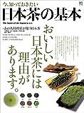 今、知っておきたい 日本茶の基本[雑誌] エイムック