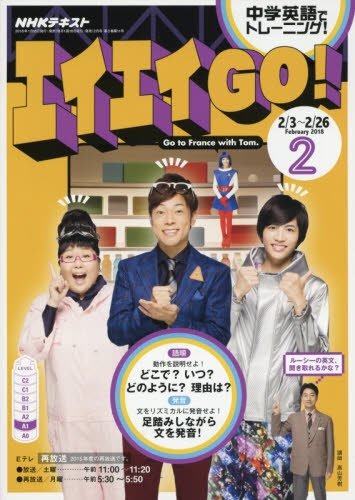 NHKテレビ エイエイGO!