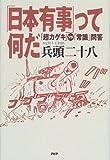 「日本有事」って何だ―「超カゲキ」VS「常識」問答