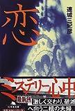 恋 (幻冬舎文庫)