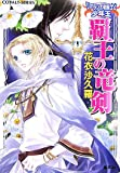 覇王の竜剣―リアランの竜騎士と少年王 (コバルト文庫)
