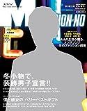 MEN'S NON-NO (メンズノンノ) 2018年1月号 [雑誌] (MEN'S NON-NO)