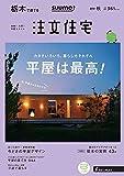 「栃木」 SUUMO 注文住宅 栃木で建てる 2019 秋号