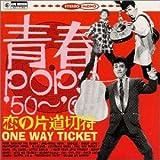 青春POPS'50~'60 恋の片道切符