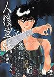 人狼草紙 (3) (ウィングス・コミックス・デラックス)