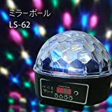 ミラーボール  LS-62 ステージライト /  照明 / LED / ライト / ステージ / 照明器具 / DMX対応モデル / LEDライト / スターボールエフェクト / DMX / ディスコ / 舞台 / 演出 / ボールエフェクト