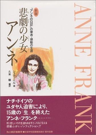 新版 悲劇の少女アンネ―「アンネの日記」の筆者・感動の生涯の詳細を見る