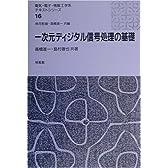 一次元ディジタル信号処理の基礎 (電気・電子・情報工学系テキストシリーズ)