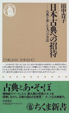 日本古典への招待―古典を楽しむ九つの方法 (ちくま新書)の詳細を見る