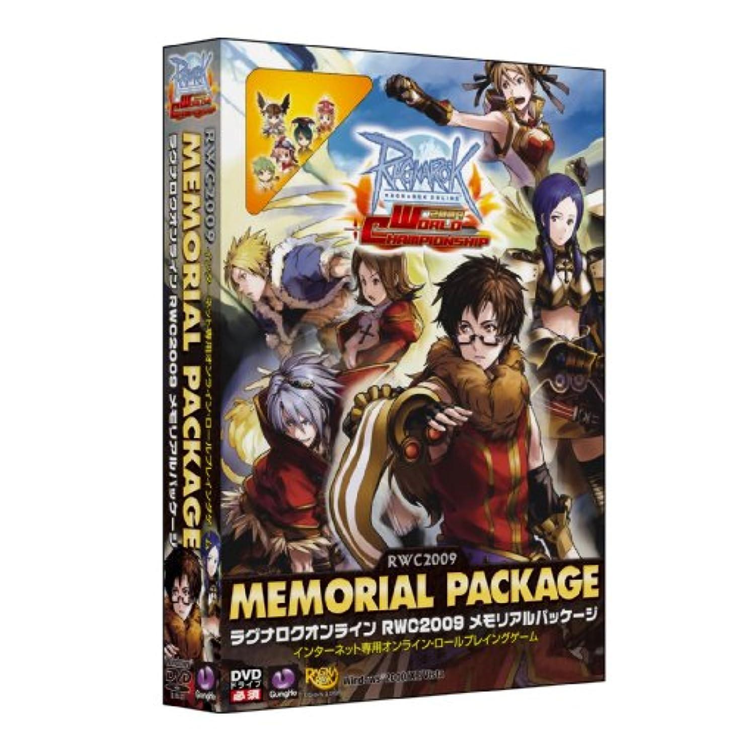 電極間接的魔術ラグナロクオンライン RWC2009 メモリアルパッケージ