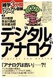 デジタルとアナログ (雑学3分間ビジュアル図解シリーズ)