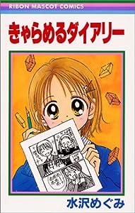きゃらめるダイアリー (りぼんマスコットコミックス (1186))