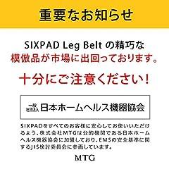 シックスパッド レッグベルト(SIXPAD Leg Belt)MTG【メーカー純正品 [1年保証]】