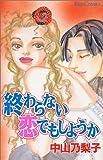 終わらない恋でもしようか / 中山 乃梨子 のシリーズ情報を見る