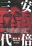 「安倍三代」販売ページヘ