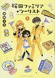 桜田ファミリア・ツーリスト(1) (アクションコミックス)