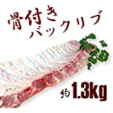 [レンタルオプション]バーベキュー食材チケット|骨付きバックリブ1.3kg※ご利用注意事項とお届け可能場所を必ずご確認ください。