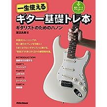 一生使えるギター基礎トレ本 ギタリストのためのハノン (ギター・マガジン)