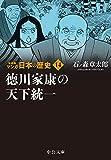 新装版 マンガ日本の歴史14-徳川家康の天下統一 (中公文庫 S 27-14)