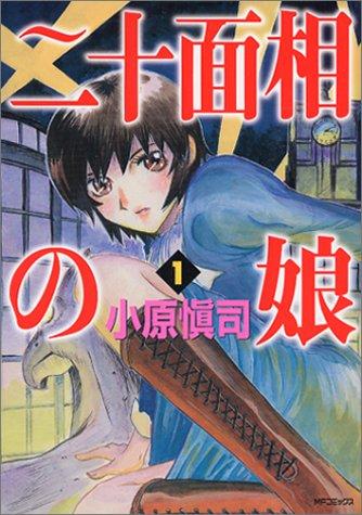 二十面相の娘 1 (MFコミックス)