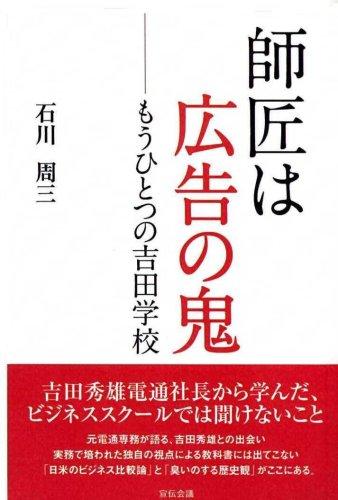師匠は広告の鬼―もうひとつの吉田学校の詳細を見る