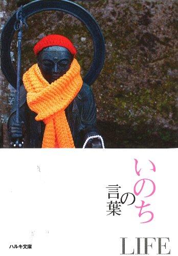 いのちの言葉 (角川春樹事務所 ハルキ文庫 い 14-5 いのちの言葉文庫 vol. 5)の詳細を見る