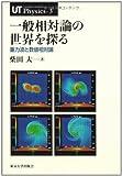 一般相対論の世界を探る―重力波と数値相対論 (UT Physics)