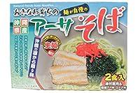 麺が自慢のアーサそば×2箱 アーサを麺に練りこんだ自慢の生麺 味付豚肉&乾燥アーサ・スープ付