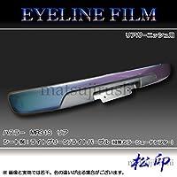 【松印】 アイラインフィルム (リアガーニッシュ用) スズキ ハスラー MR31S リア 【カラー:カーボンブラック】
