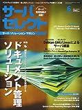 月刊 サーバセレクト 2006年 06月号 [雑誌]