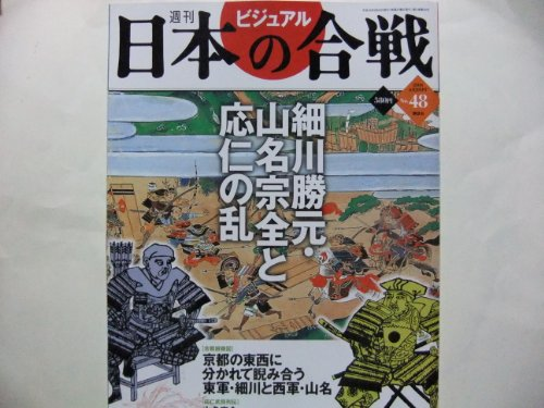 週刊ビジュアル日本の合戦 No.48 細川勝元・山名宗全と応仁の乱 (2006/6/20号)